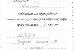 Якимов Максим