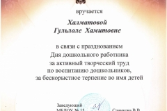 Благодарность  МБДОУ №15, 2011 год.