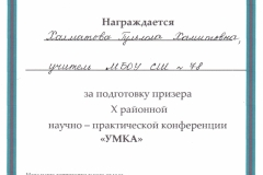 """Научно-практическая конференция """"УМКА"""",  2018 год."""