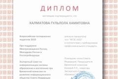 Всероссийское тестирование педагогов 2018 год.
