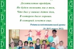 Благодарственное письмо  МБДОУ №15, 2012 год.