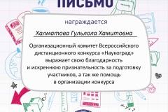 """Всероссийский дистанционный конкурс """"Наукоград"""",  2017 год."""