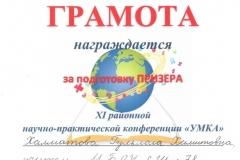 Научно-практическая конференция «УМКА»,  2019 год.