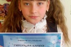 Гиренкова Карина