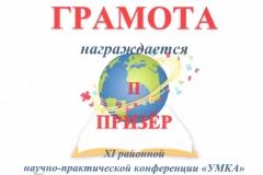 УМКА - 2019 год