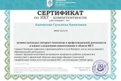 сертификат по ИКТ-компетентности